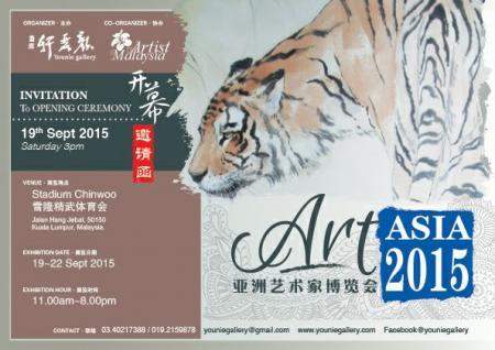 2015.亞洲藝術家博覽會